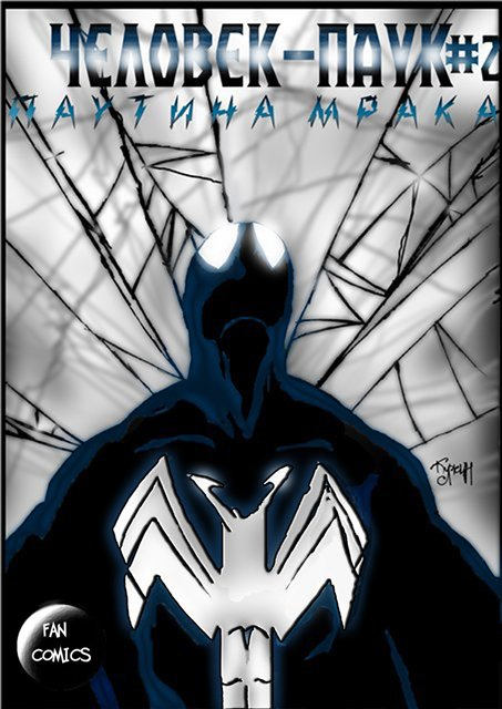 паутина человека паука комикс читать